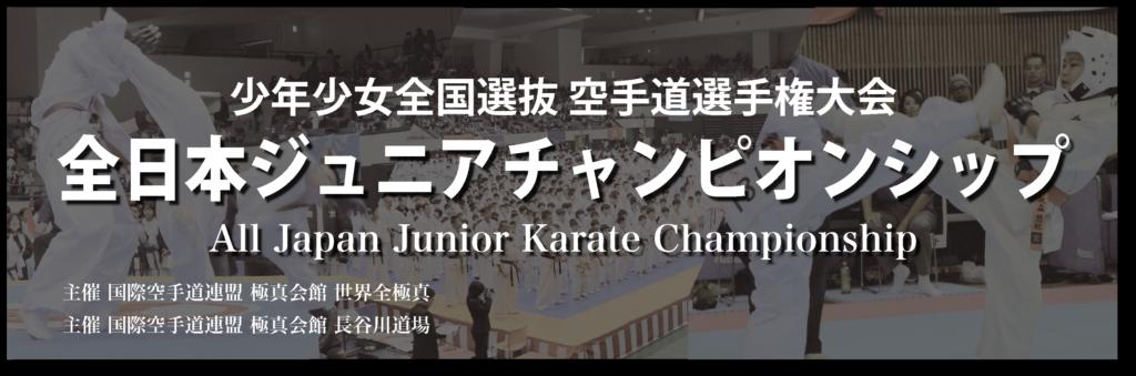 全日本ジュニアチャンピオンシップ